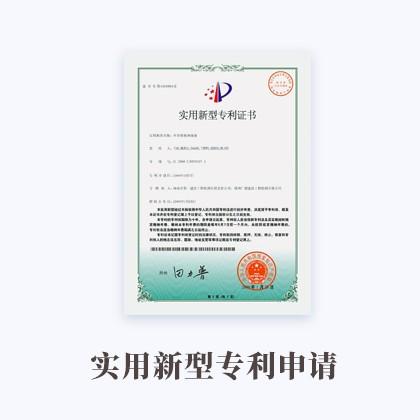 實用(yong)新型(xing)專利申請(qing)