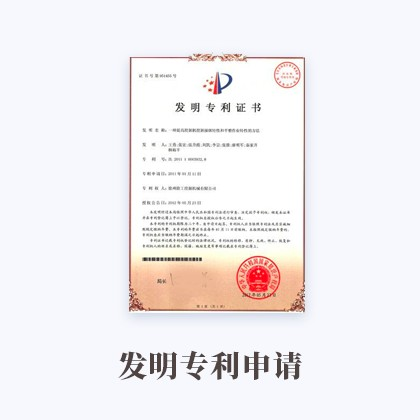 發明專利申請(qing)